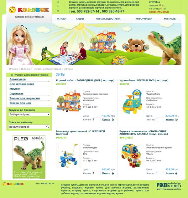 7482f912f2c0 Интернет Магазин Детских Игрушек